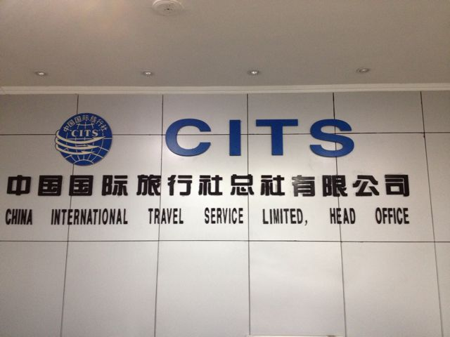 This is the CITS Trans-Siberian ticket counter sign.